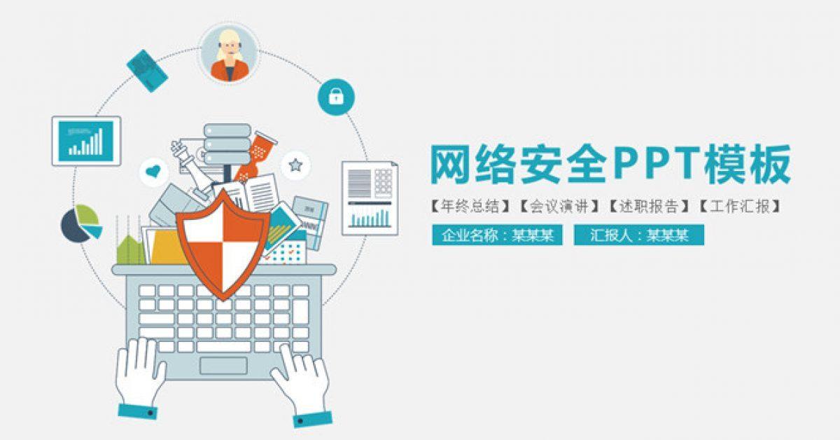 有設計感的網路安全powerpoint模板下載,共有25張的網絡科技最佳推薦