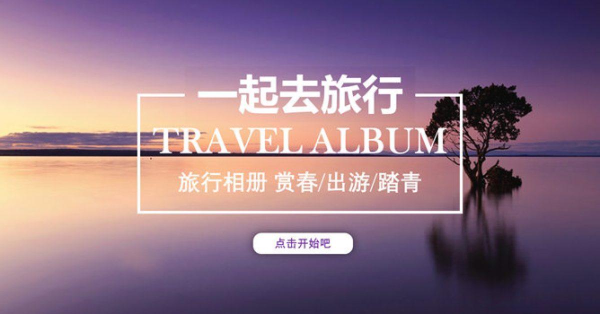 無暇的景點介紹powerpoint模板下載,共有20張的旅遊旅行模板樣式