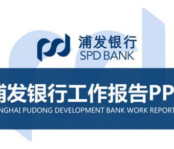 齊全的銀行報告powerpoint模板下載,共有26張的公司企業模板樣式