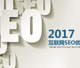 大器的搜索業powerpoint模板下載,共有28張的網絡科技推薦主題