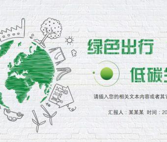完美的節能powerpoint模板下載,共有26張的環境保護免費推薦