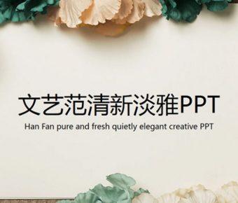 精美的文藝報告powerpoint模板下載,共有26張的花朵背景簡報免費推薦