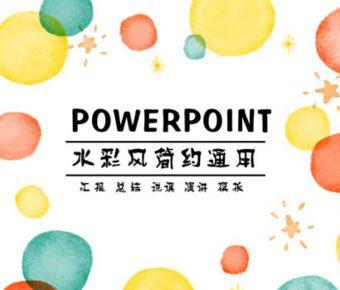 有設計感的水彩塗鴉powerpoint模板下載,共有25張的藝術抽象推薦模板