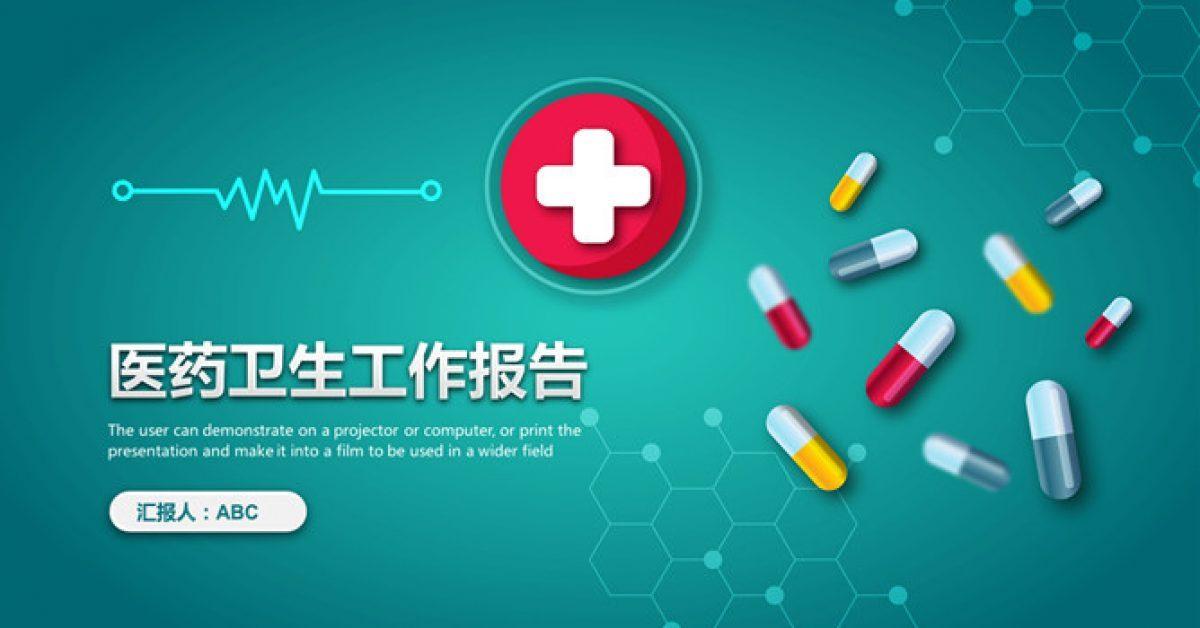 高質感的衛生評筆powerpoint模板下載,共有25張的醫學醫療推薦範例