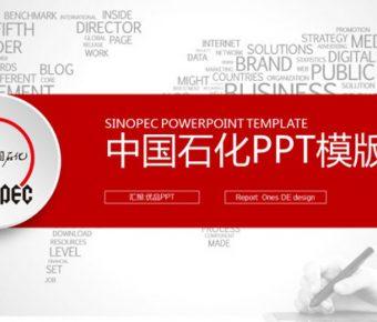 大器的年度報告powerpoint模板下載,共有26張的公司企業模版推薦