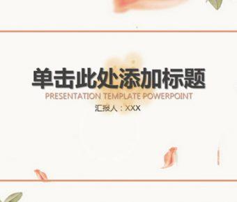 大器的葉子背景powerpoint模板下載,共有26張的落葉簡報範本免費套用