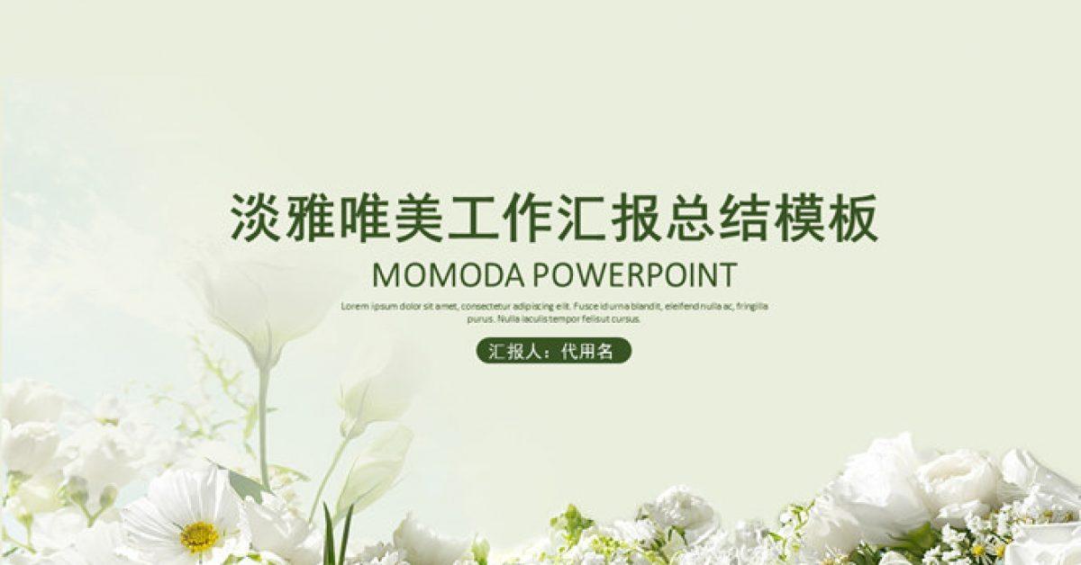 高品質的素雅簡報powerpoint模板下載,共有26張的工作項目範本推薦樣式