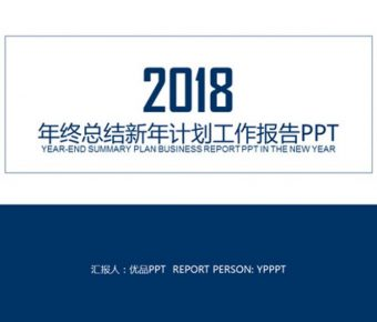 最好的新年計劃powerpoint模板下載,共有30張的精簡報告範本免費下載