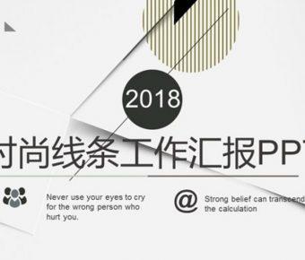 完美的時尚線條powerpoint模板下載,共有24張的線條設計簡報模版推薦