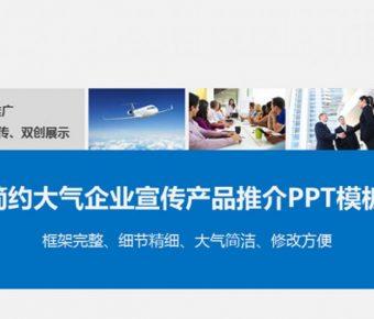 精緻的產品宣傳powerpoint模板下載,共有35張的公司介紹免費下載