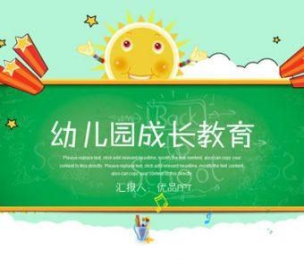 卓越的幼兒教育powerpoint模板下載,共有22張的教育教學推薦模板