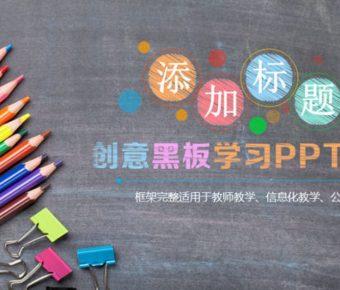 細緻的簡約水藍色powerpoint模板下載,共有26張的色鉛筆背景範本推薦模板