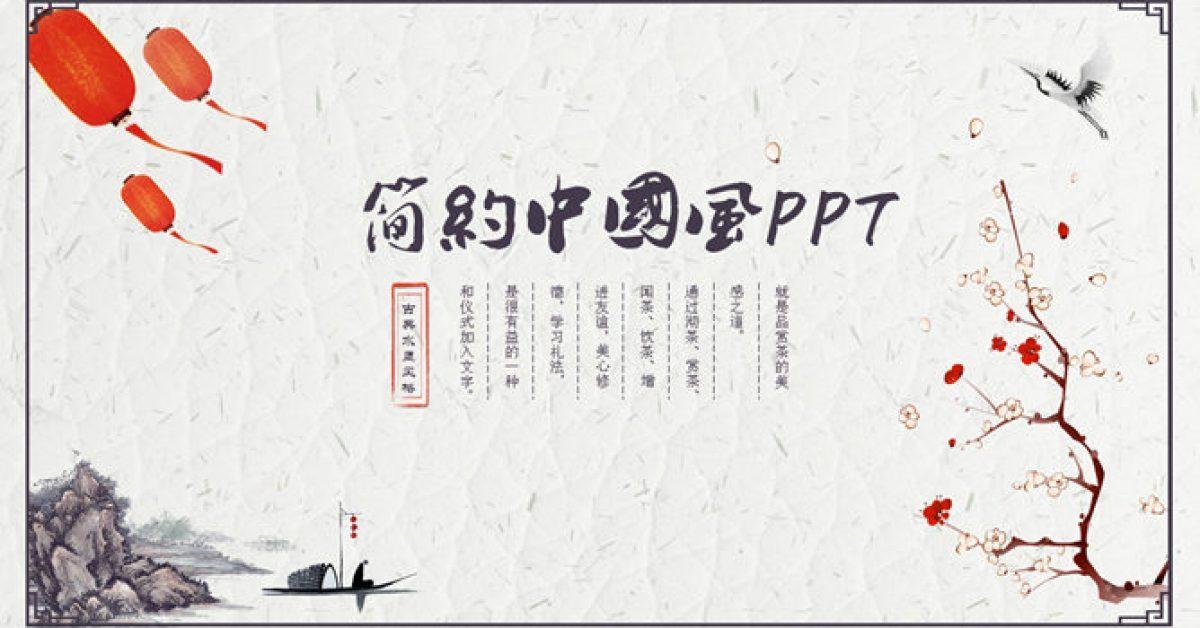 精美的典雅風powerpoint模板下載,共有24張的中國風免費下載