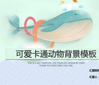 華麗的鯨魚主題powerpoint模板下載,共有18張的卡通模板推薦下載