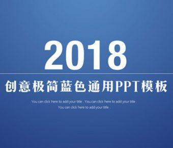 齊全的深藍色powerpoint模板下載,共有24張的簡約模板模版推薦
