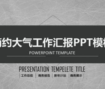 很棒的商務展示powerpoint模板下載,共有24張的工作總結推薦範例