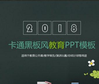 精細的黑板教學powerpoint模板下載,共有24張的教育教學模板樣式
