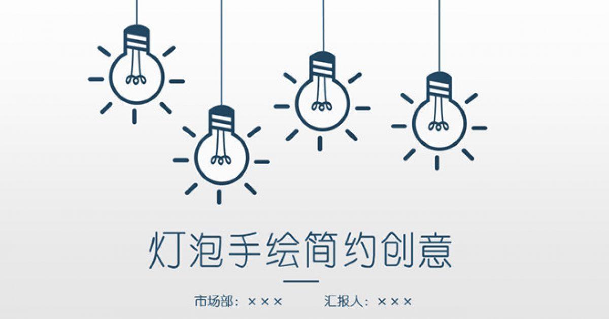 完美的手繪燈泡powerpoint模板下載,共有25張的簡約模板免費推薦