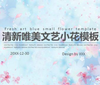 極致的花背景powerpoint模板下載,共有25張的精美模板模板樣式