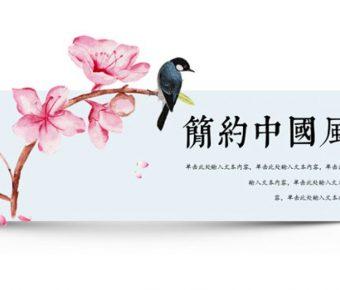完美的文藝風powerpoint模板下載,共有19張的中國風免費推薦