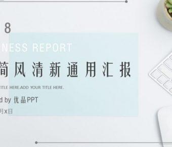 細緻的財報紀錄powerpoint模板下載,共有24張的工作總結模板樣式