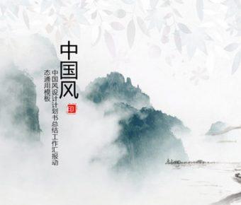 精品的中國水墨powerpoint模板下載,共有25張的中國風免費下載