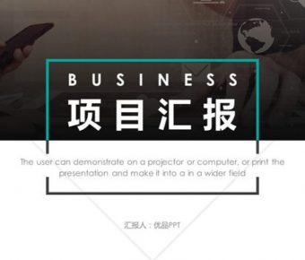 完善的商業項目powerpoint模板下載,共有25張的商務模板模版推薦