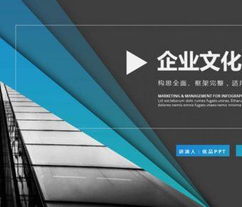 華麗的文化宣導powerpoint模板下載,共有24張的工作總結免費下載
