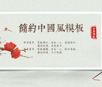 細緻的中式梅花powerpoint模板下載,共有24張的中國風推薦主題