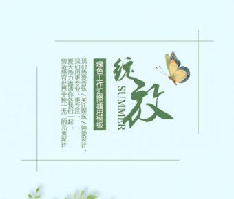 精品的植物裝飾powerpoint模板下載,共有26張的植物模板推薦模板