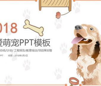 細緻的可愛狗powerpoint模板下載,共有24張的動物模板推薦下載