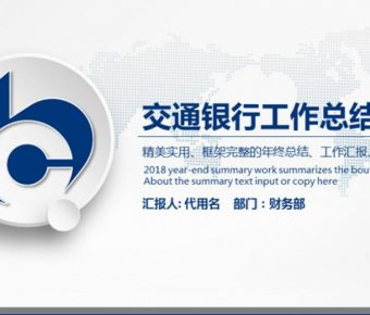大器的銀行總結powerpoint模板下載,共有24張的公司企業免費推薦