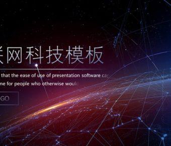 高質量的科技感powerpoint模板下載,共有25張的網絡科技模版推薦