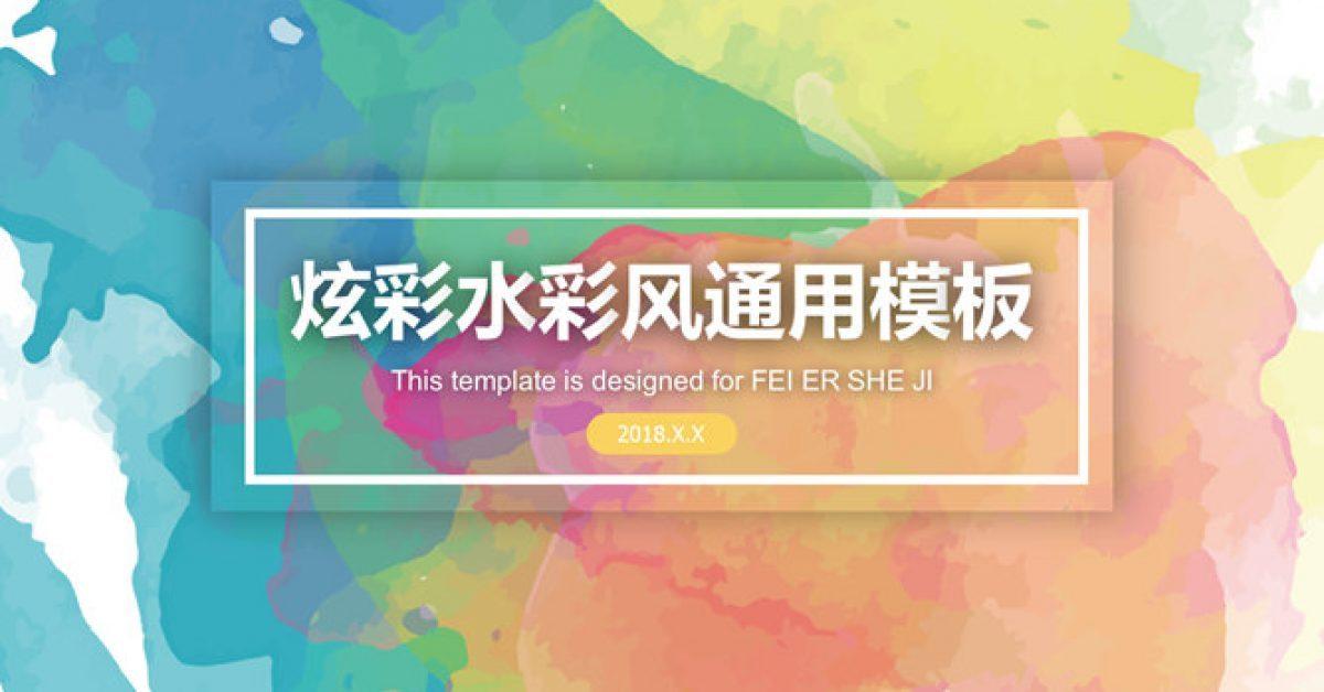 精品的水彩powerpoint模板下載,共有24張的藝術抽象免費推薦