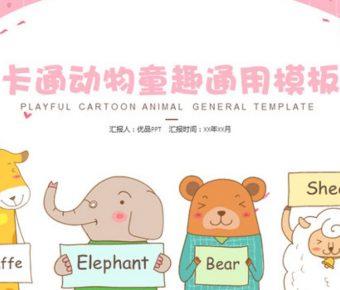 完美的卡通動物powerpoint模板下載,共有15張的卡通模板推薦範例