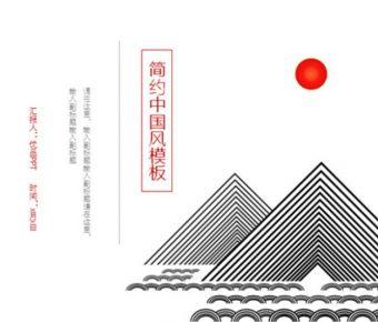 很棒的中式風powerpoint模板下載,共有25張的中國風模版推薦