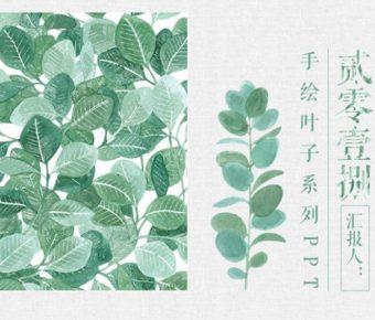 精品的森林系powerpoint模板下載,共有23張的植物模板模版推薦